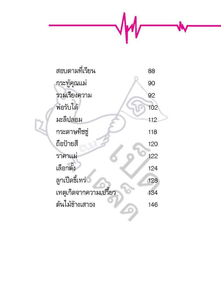 วัยรุ่นกำเริบ_Page_006