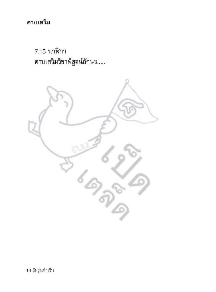 วัยรุ่นกำเริบ_Page_013