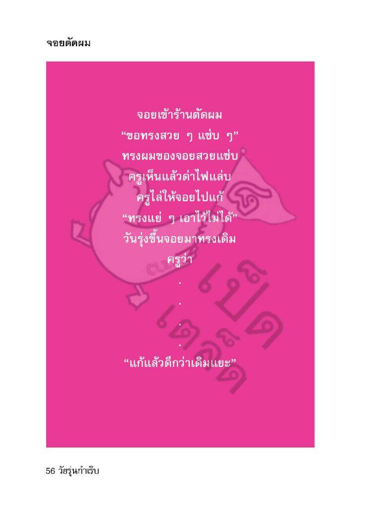 วัยรุ่นกำเริบ_Page_055