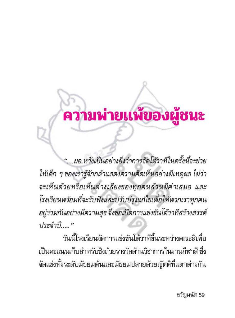 วัยรุ่นกำเริบ_Page_058