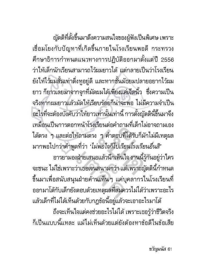 วัยรุ่นกำเริบ_Page_060