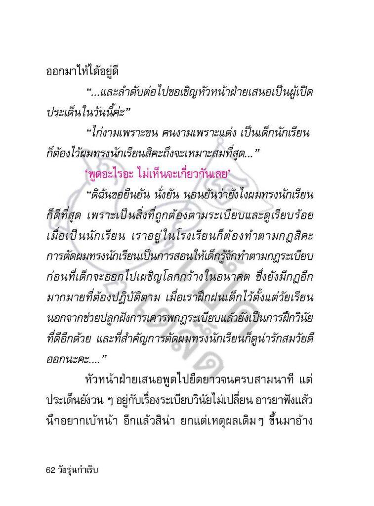 วัยรุ่นกำเริบ_Page_061