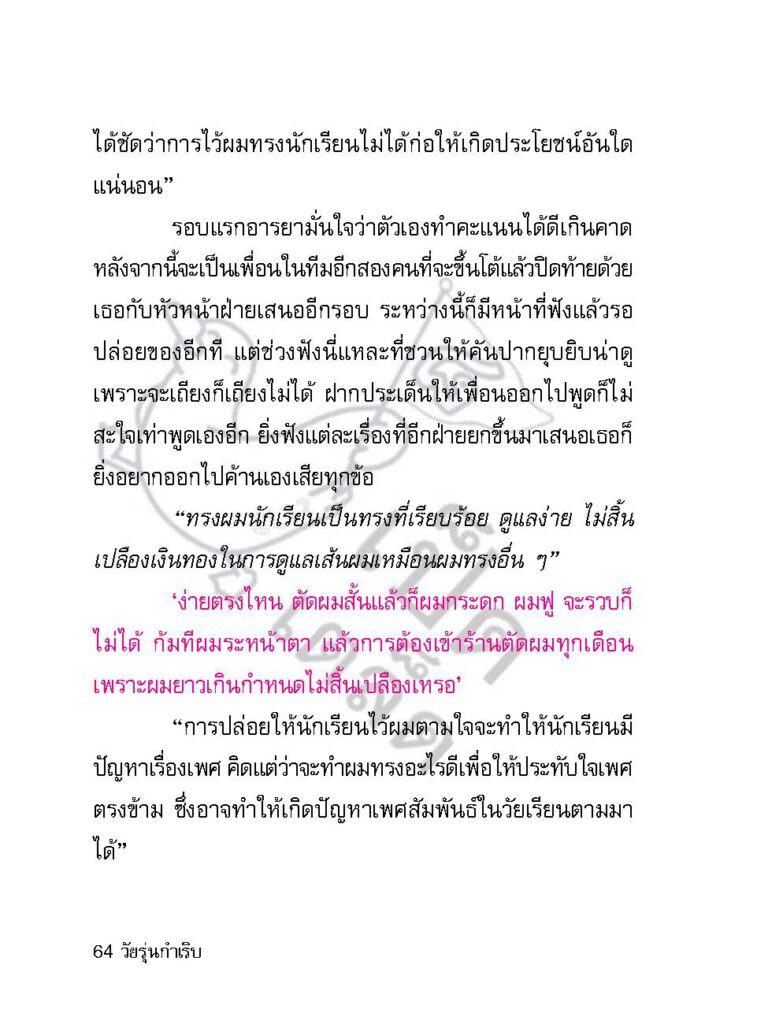 วัยรุ่นกำเริบ_Page_063