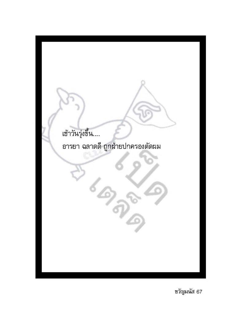 วัยรุ่นกำเริบ_Page_066