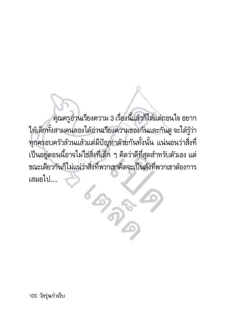 วัยรุ่นกำเริบ_Page_099