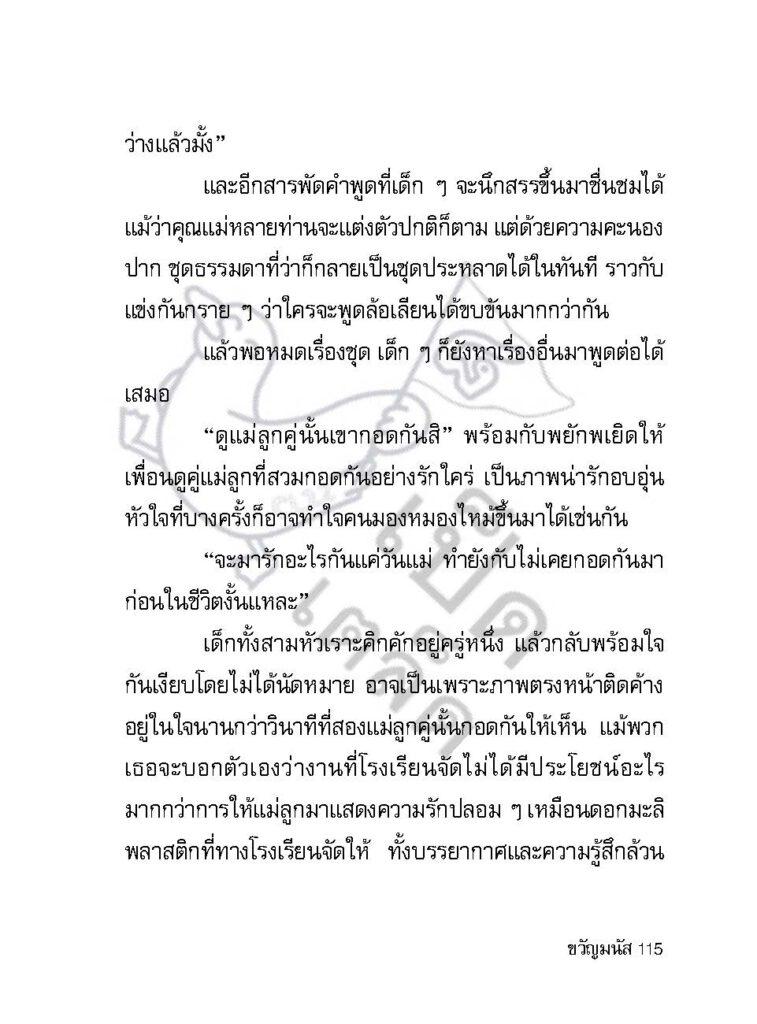 วัยรุ่นกำเริบ_Page_114