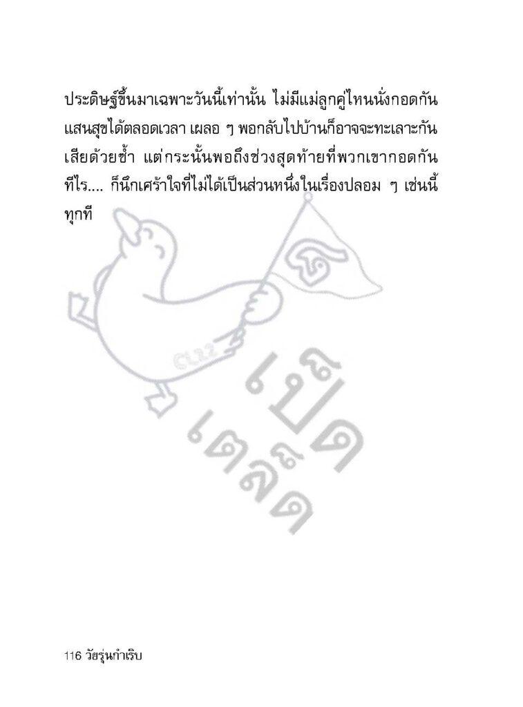 วัยรุ่นกำเริบ_Page_115
