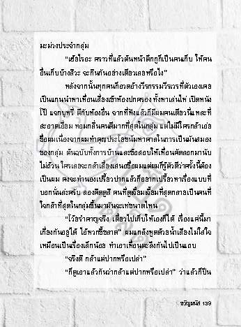 วัยรุ่นกำเริบ_Page_138