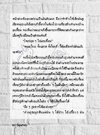 วัยรุ่นกำเริบ_Page_139