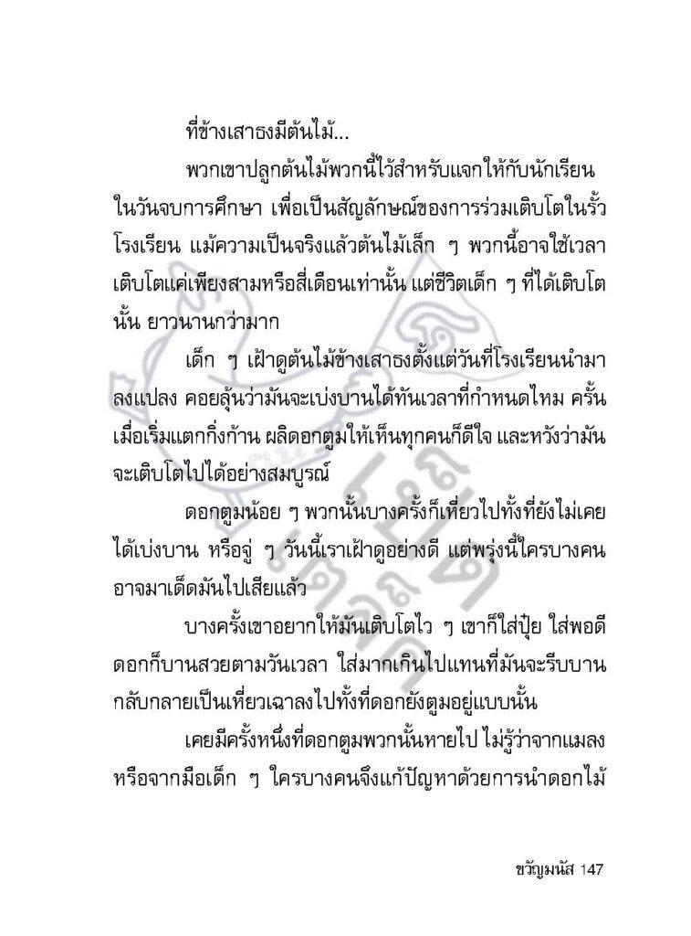 วัยรุ่นกำเริบ_Page_146