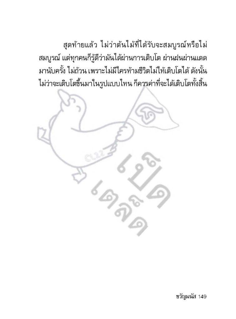 วัยรุ่นกำเริบ_Page_148