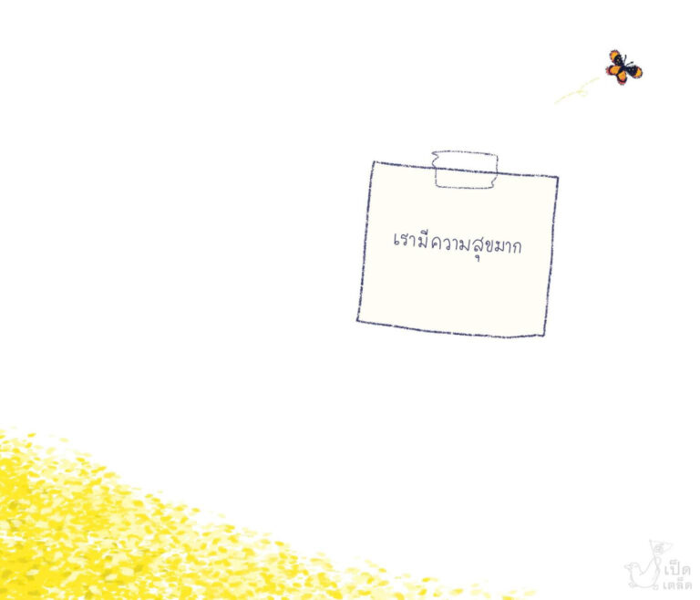 08แล้วพบกันนะ_คุณสีเหลือง_015