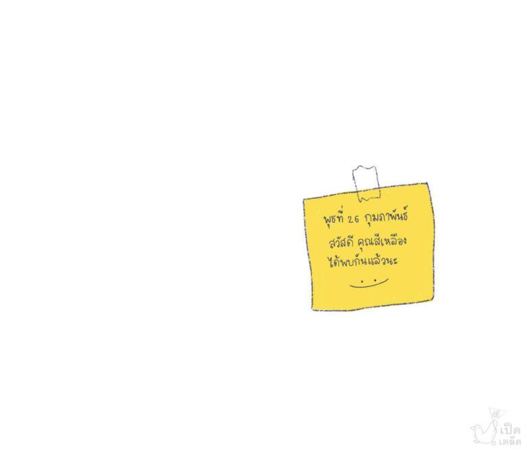 08แล้วพบกันนะ_คุณสีเหลือง_035