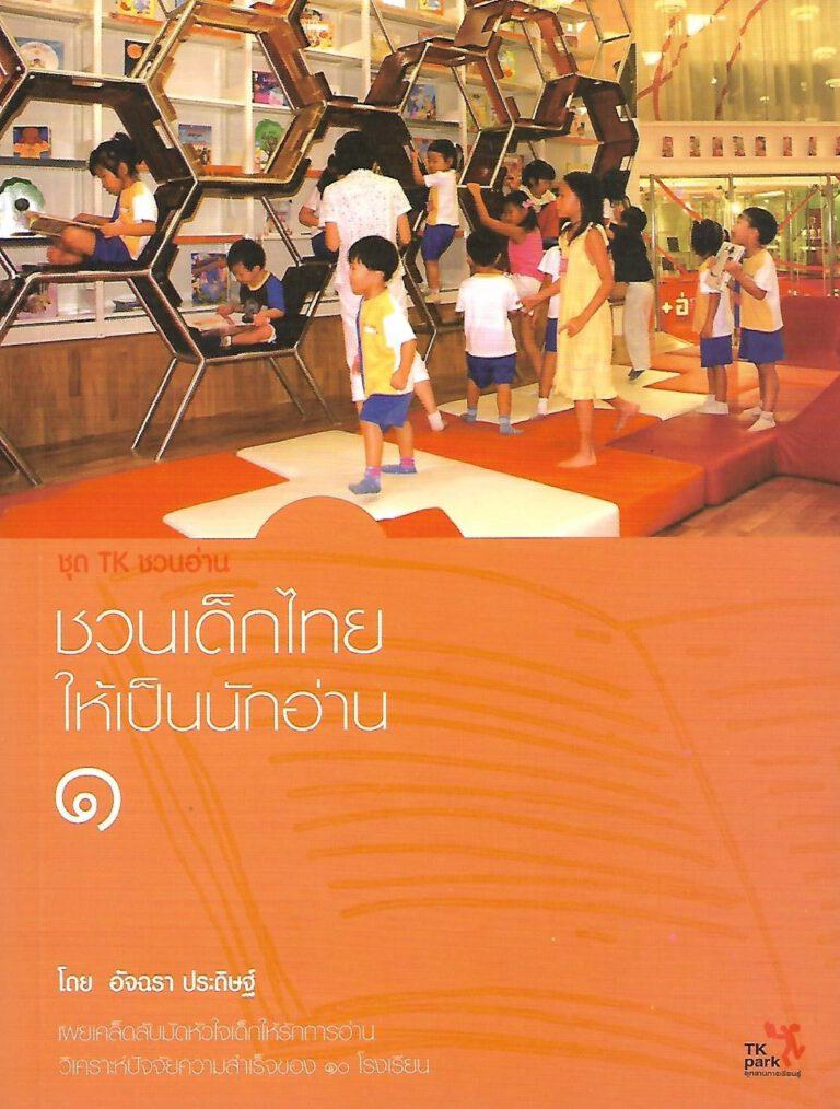 ชวนเด็กไทยเป็นนักอ่าน ปก0001