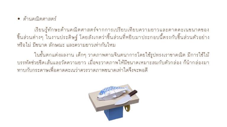 โครงการหุ่นจักรกลคาระคุริ ล่าสุด แก้คำผิด_022