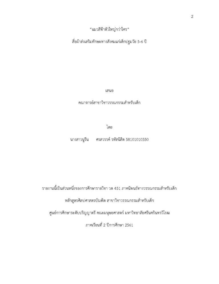 02NUREEN_SORNSAWAN_58_Page_03