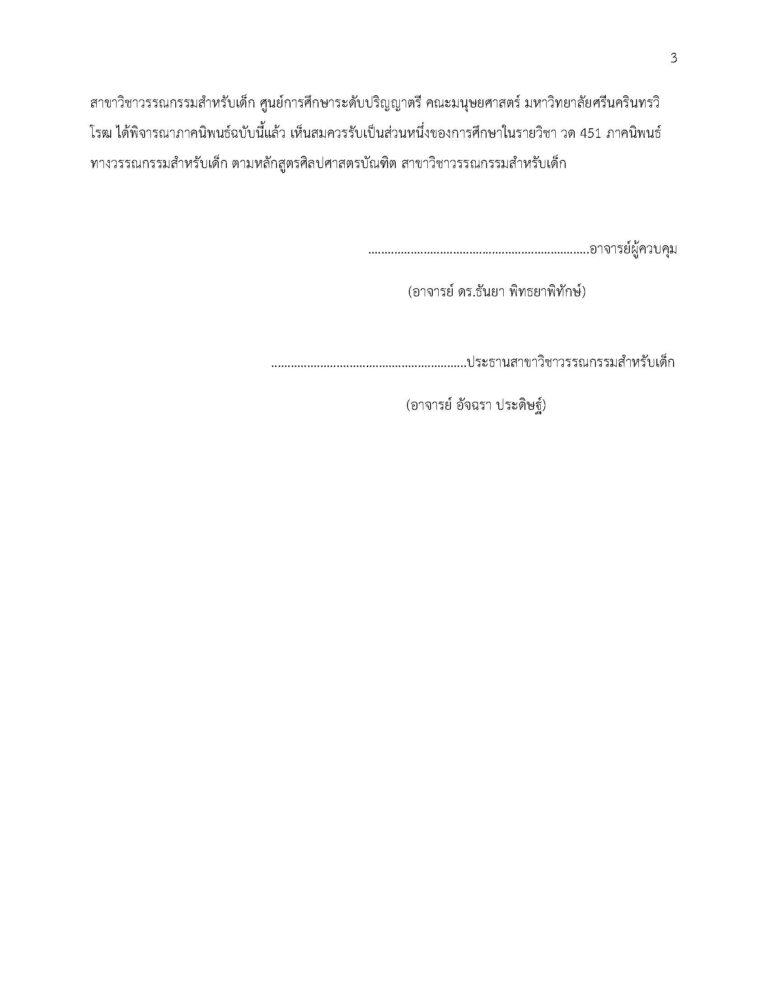02NUREEN_SORNSAWAN_58_Page_04