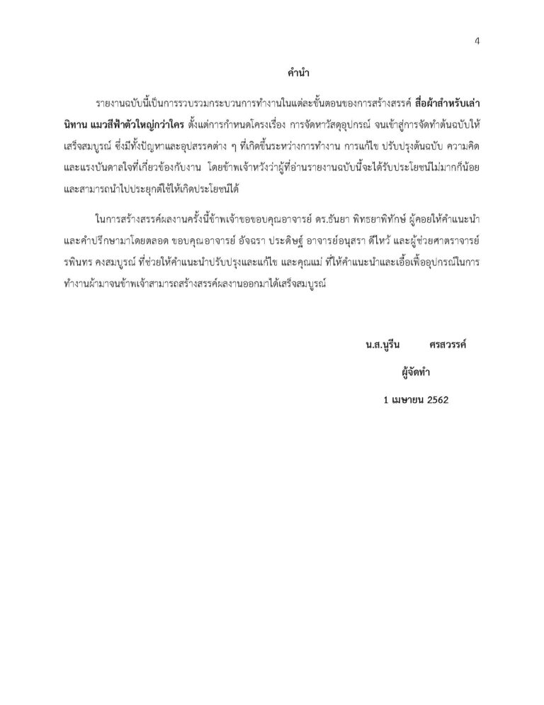 02NUREEN_SORNSAWAN_58_Page_05