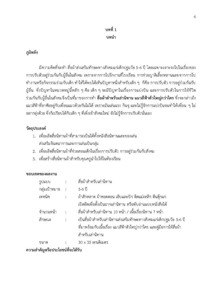 02NUREEN_SORNSAWAN_58_Page_07