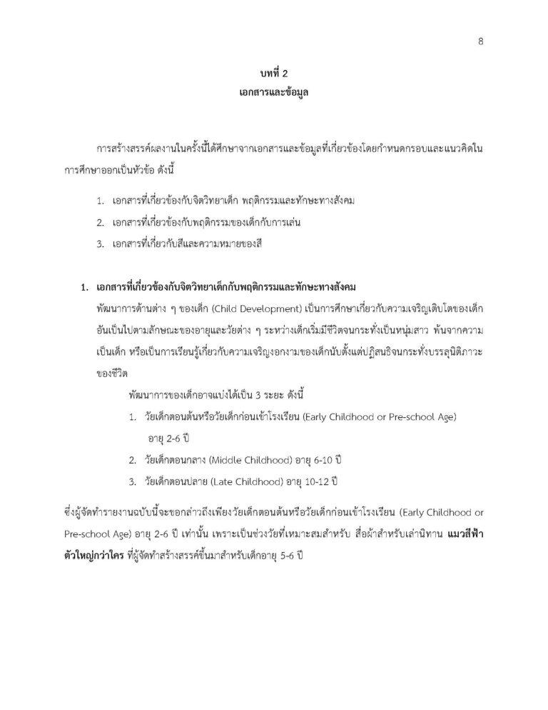 02NUREEN_SORNSAWAN_58_Page_09