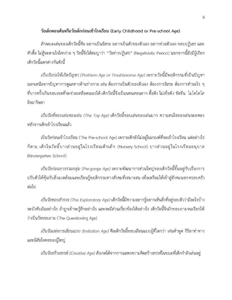 02NUREEN_SORNSAWAN_58_Page_10
