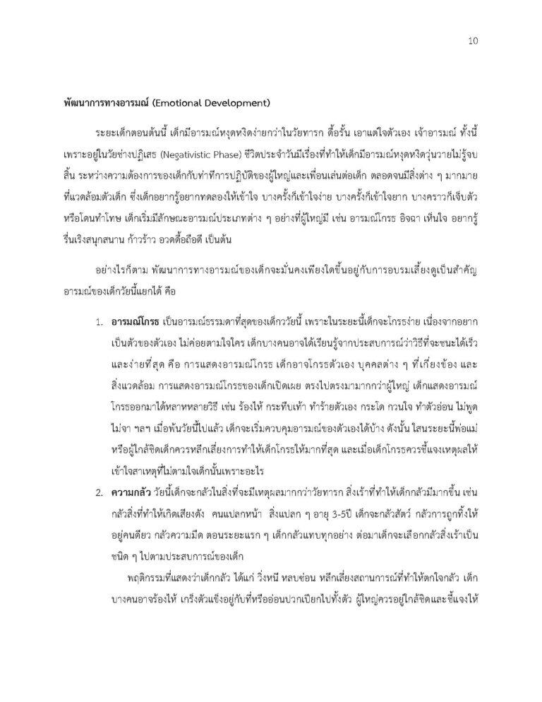 02NUREEN_SORNSAWAN_58_Page_11