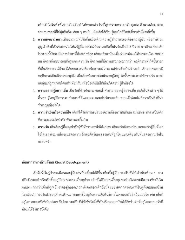 02NUREEN_SORNSAWAN_58_Page_12
