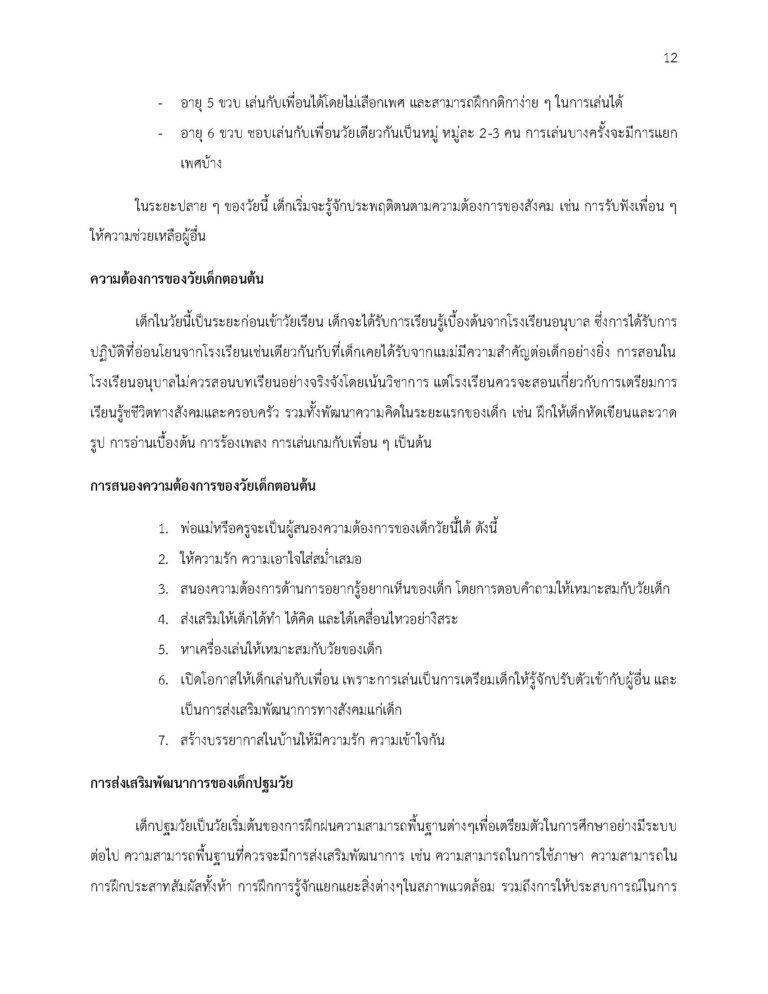 02NUREEN_SORNSAWAN_58_Page_13