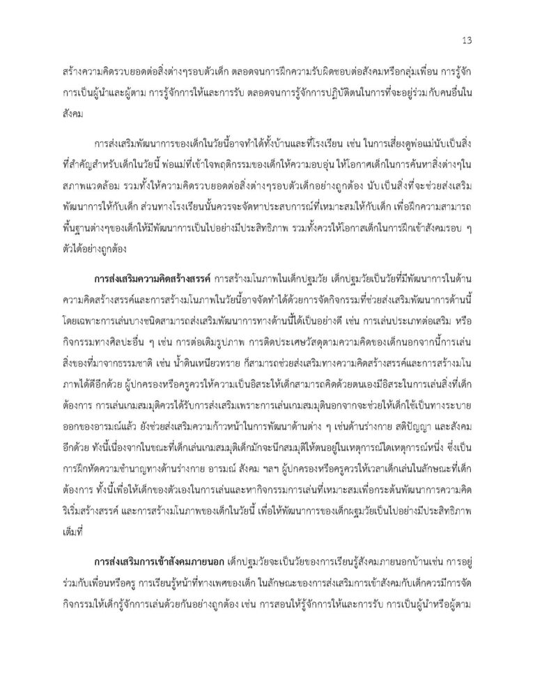 02NUREEN_SORNSAWAN_58_Page_14