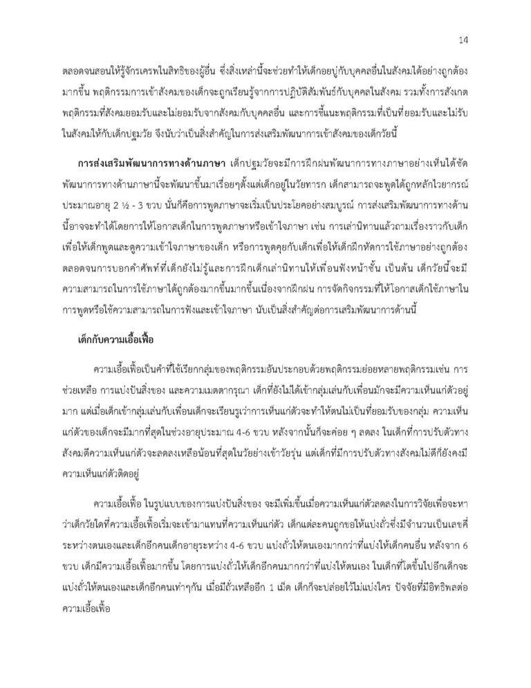 02NUREEN_SORNSAWAN_58_Page_15