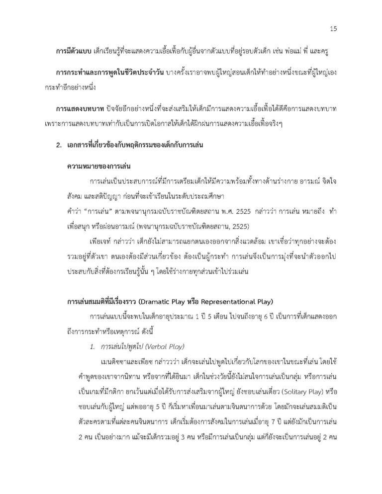 02NUREEN_SORNSAWAN_58_Page_16