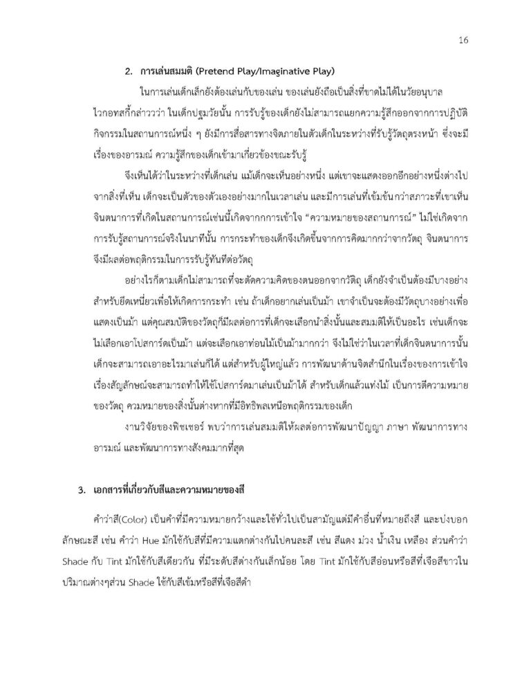 02NUREEN_SORNSAWAN_58_Page_17