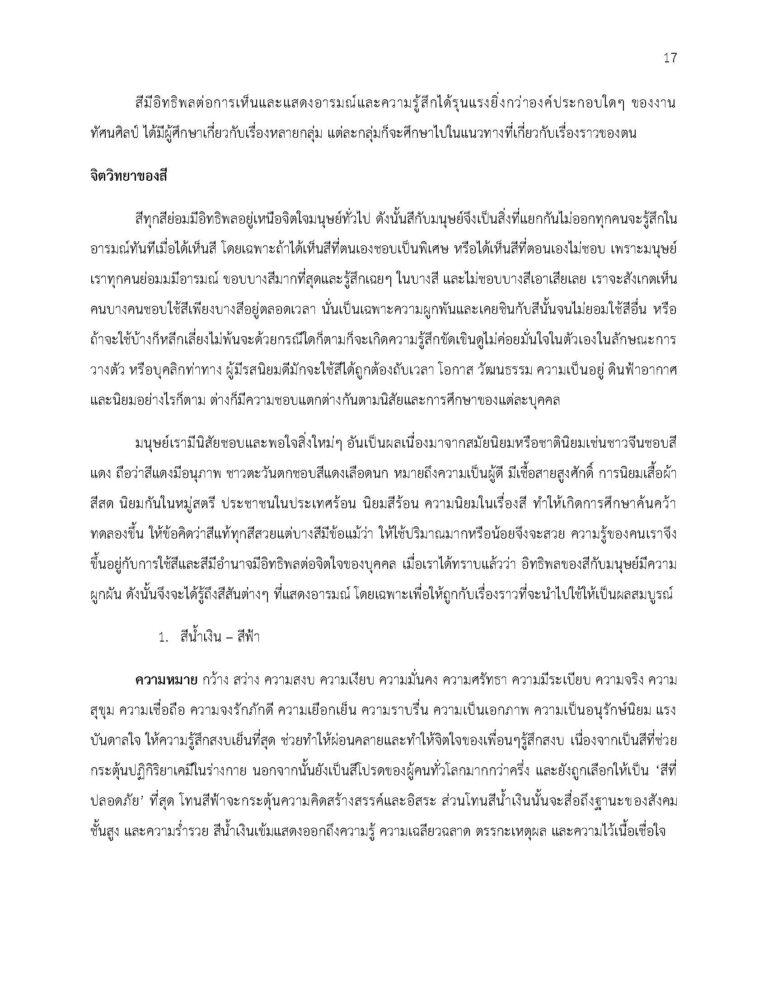02NUREEN_SORNSAWAN_58_Page_18