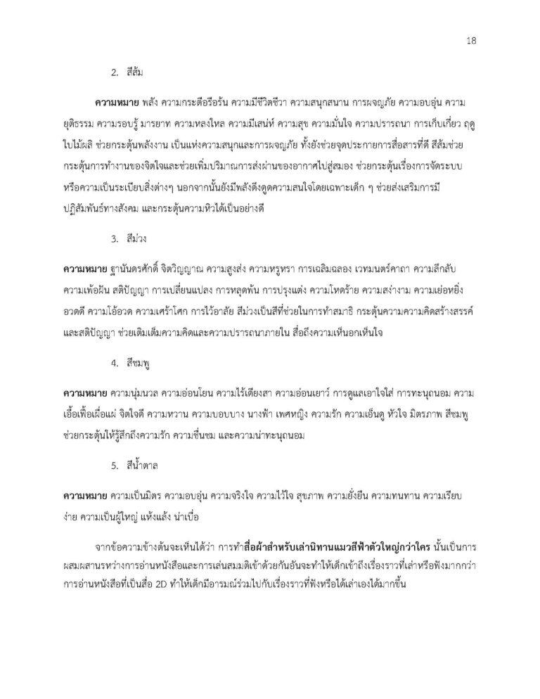 02NUREEN_SORNSAWAN_58_Page_19