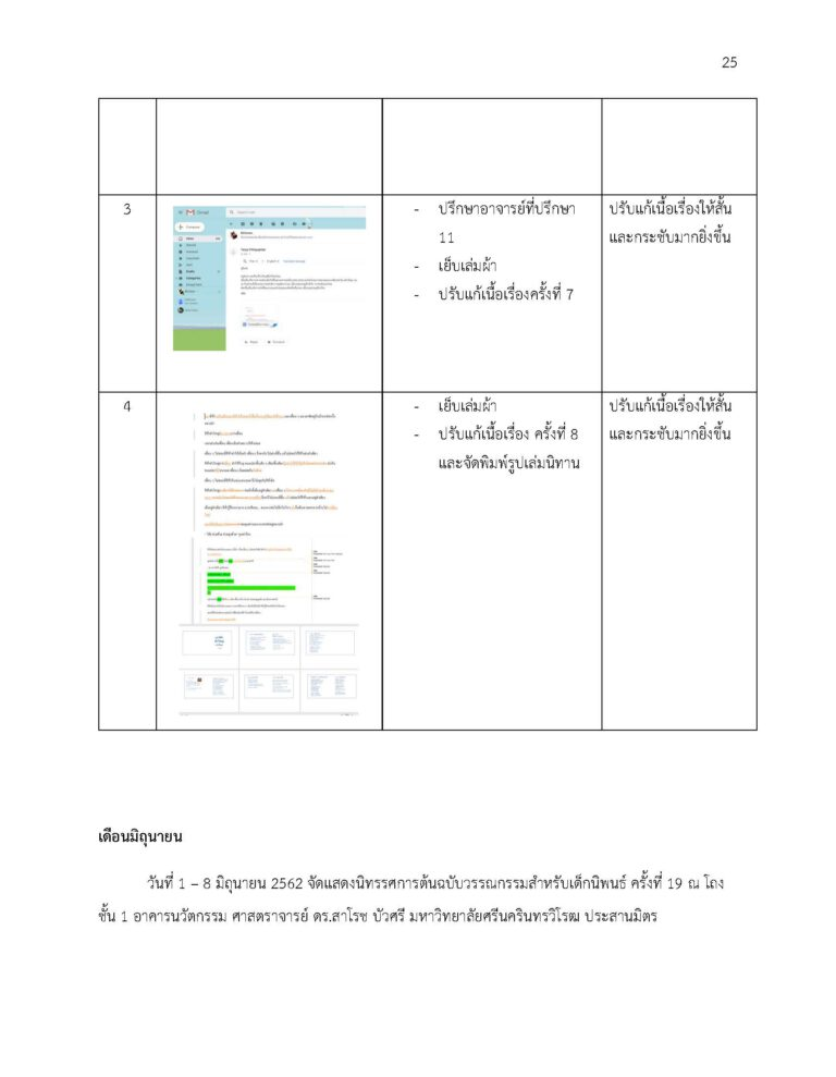 02NUREEN_SORNSAWAN_58_Page_26