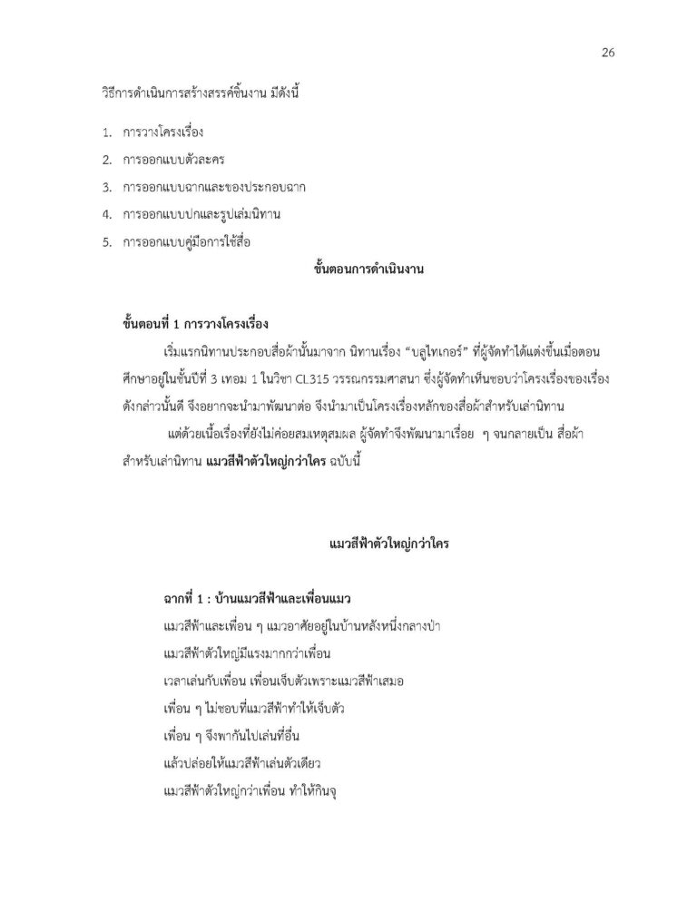 02NUREEN_SORNSAWAN_58_Page_27