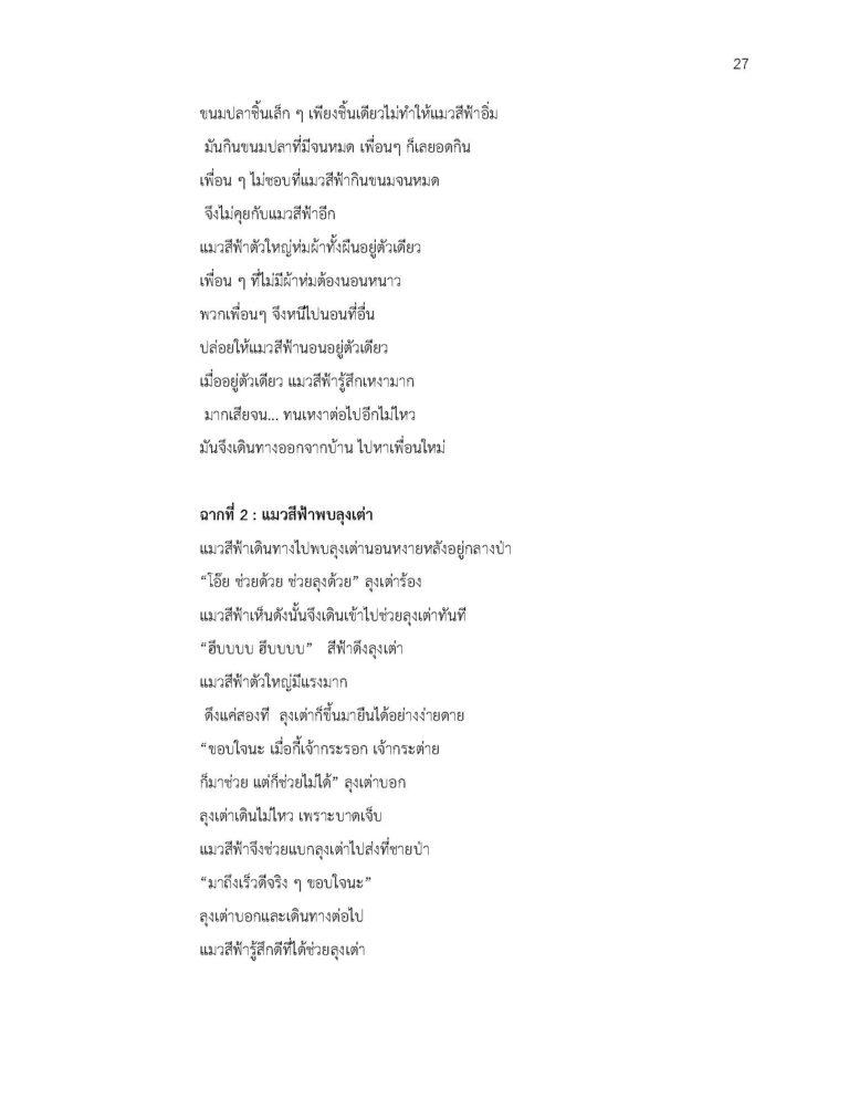 02NUREEN_SORNSAWAN_58_Page_28
