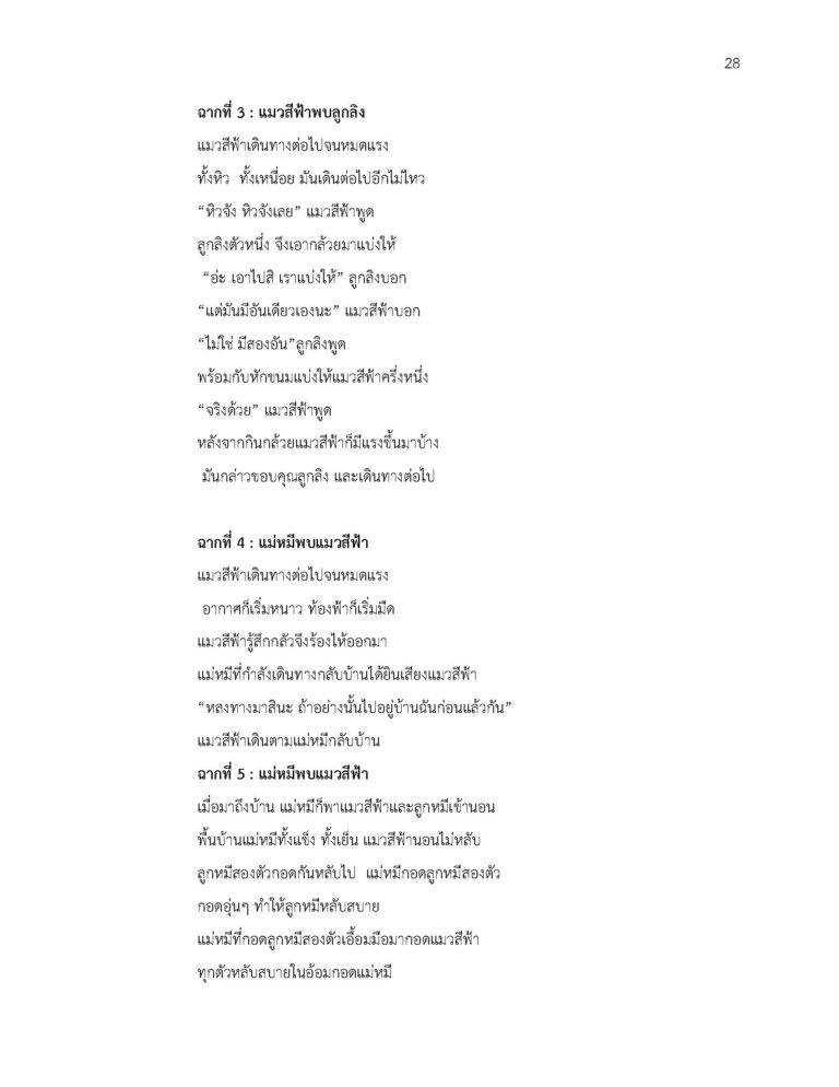 02NUREEN_SORNSAWAN_58_Page_29