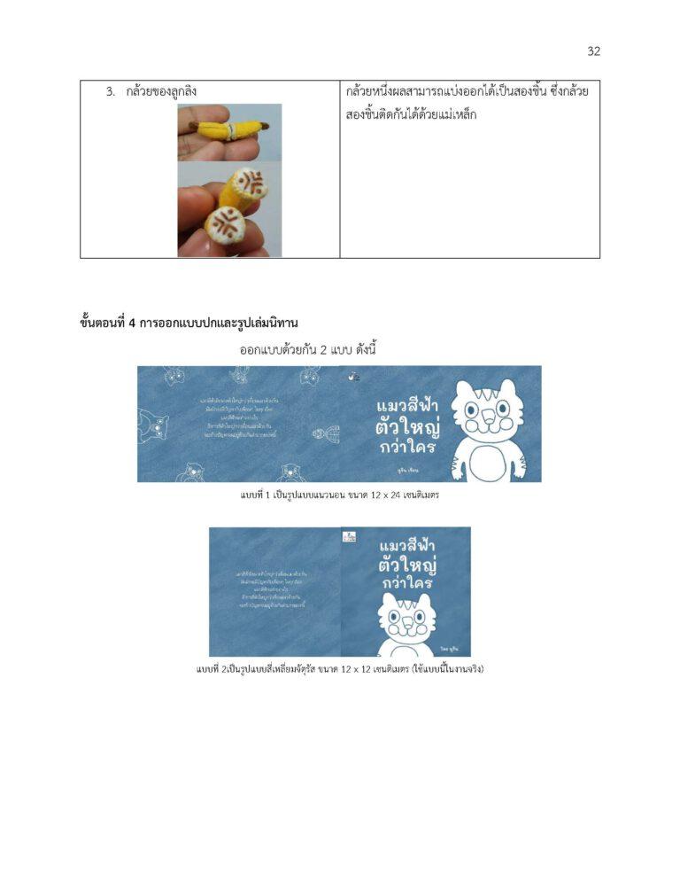 02NUREEN_SORNSAWAN_58_Page_33