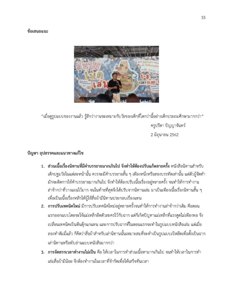 02NUREEN_SORNSAWAN_58_Page_36