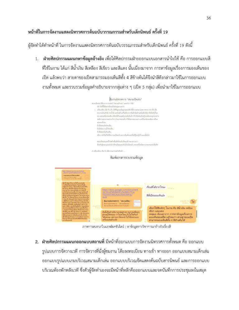 02NUREEN_SORNSAWAN_58_Page_37
