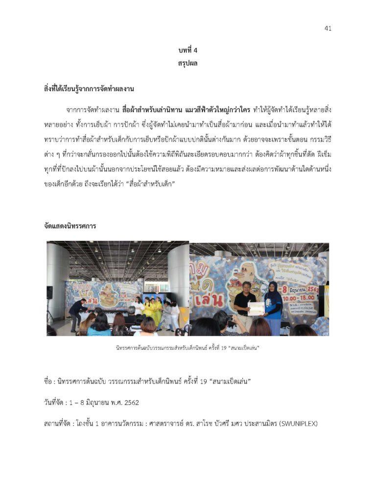 02NUREEN_SORNSAWAN_58_Page_42