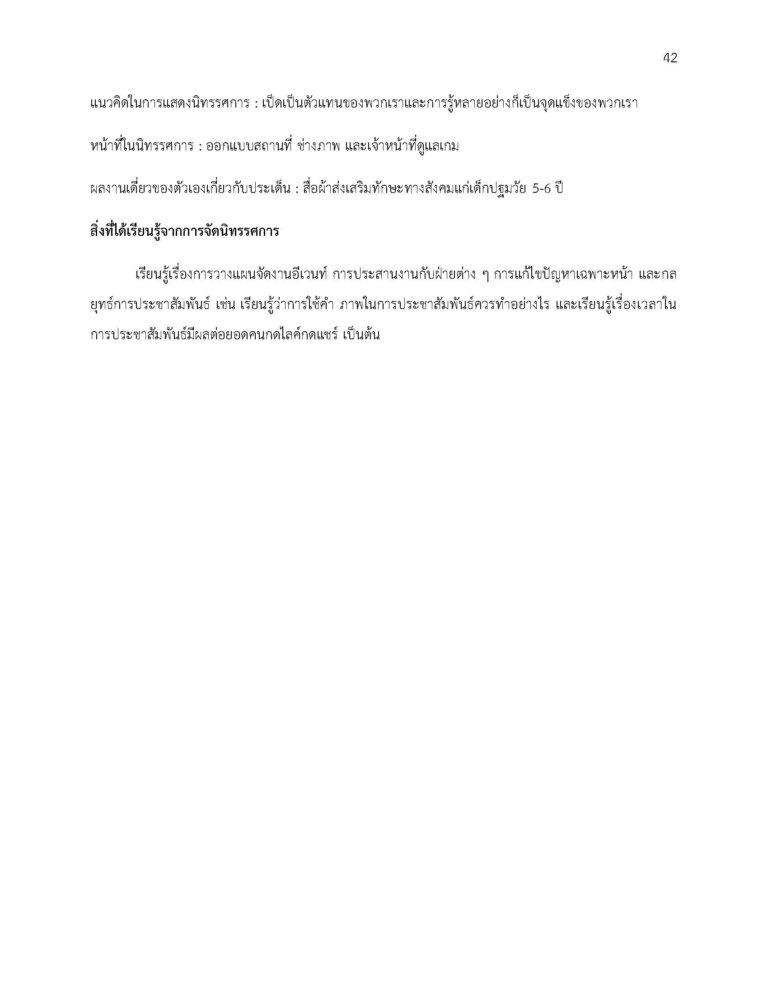 02NUREEN_SORNSAWAN_58_Page_43