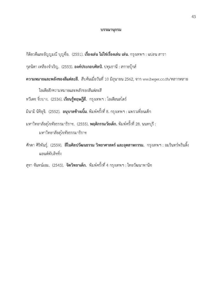 02NUREEN_SORNSAWAN_58_Page_44