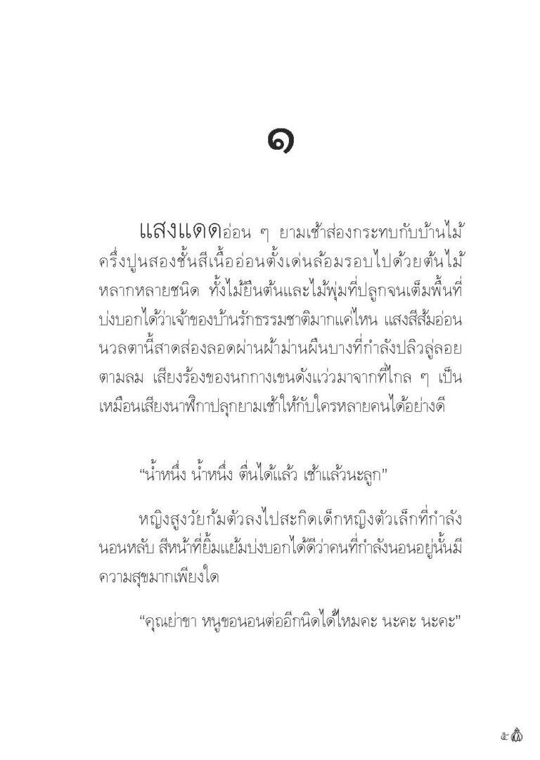 Binder1.pdf_Page_007
