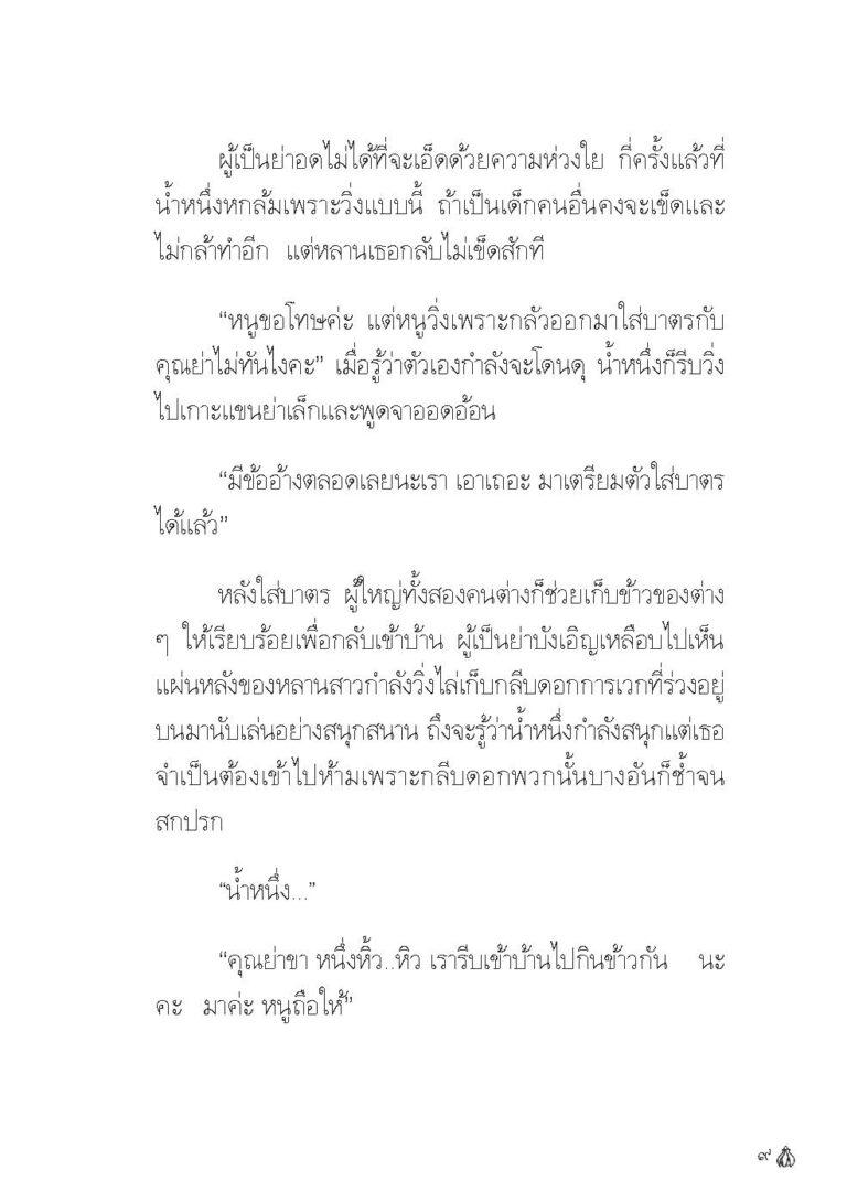 Binder1.pdf_Page_011