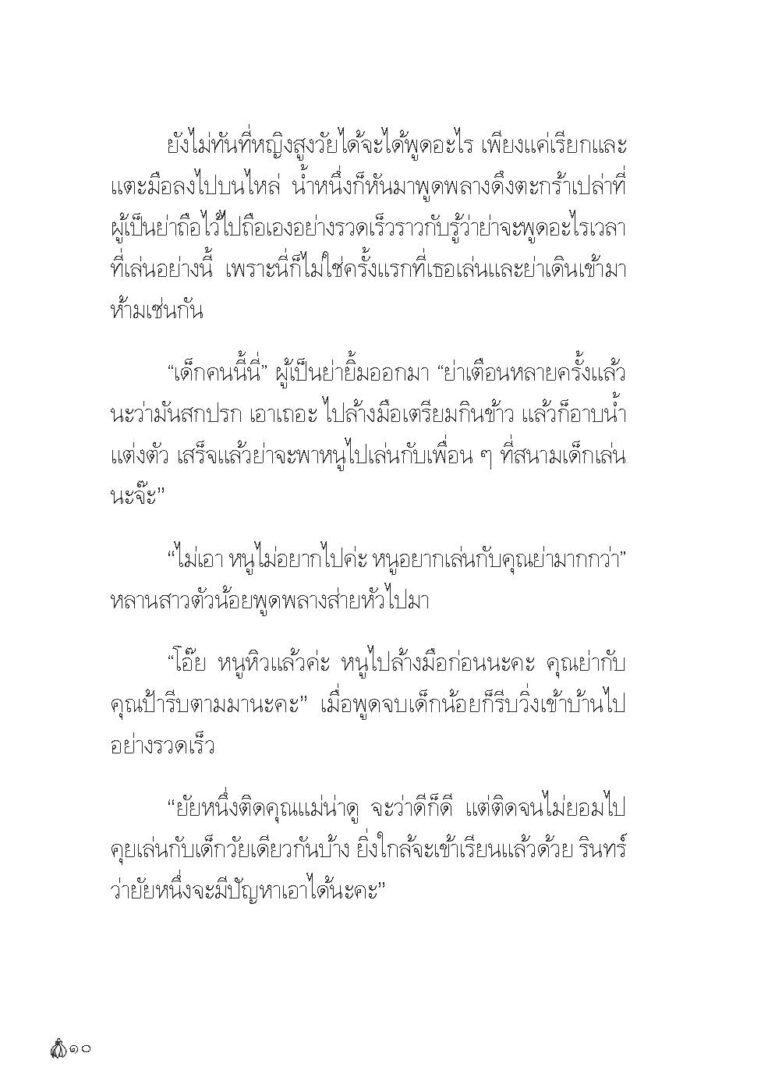 Binder1.pdf_Page_012