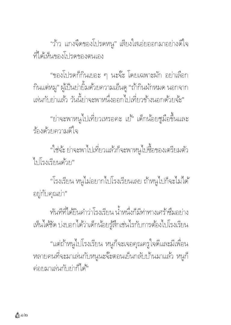 Binder1.pdf_Page_014