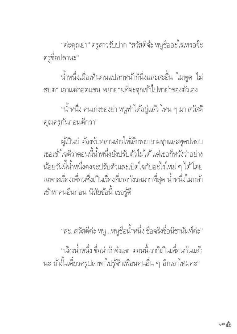 Binder1.pdf_Page_019
