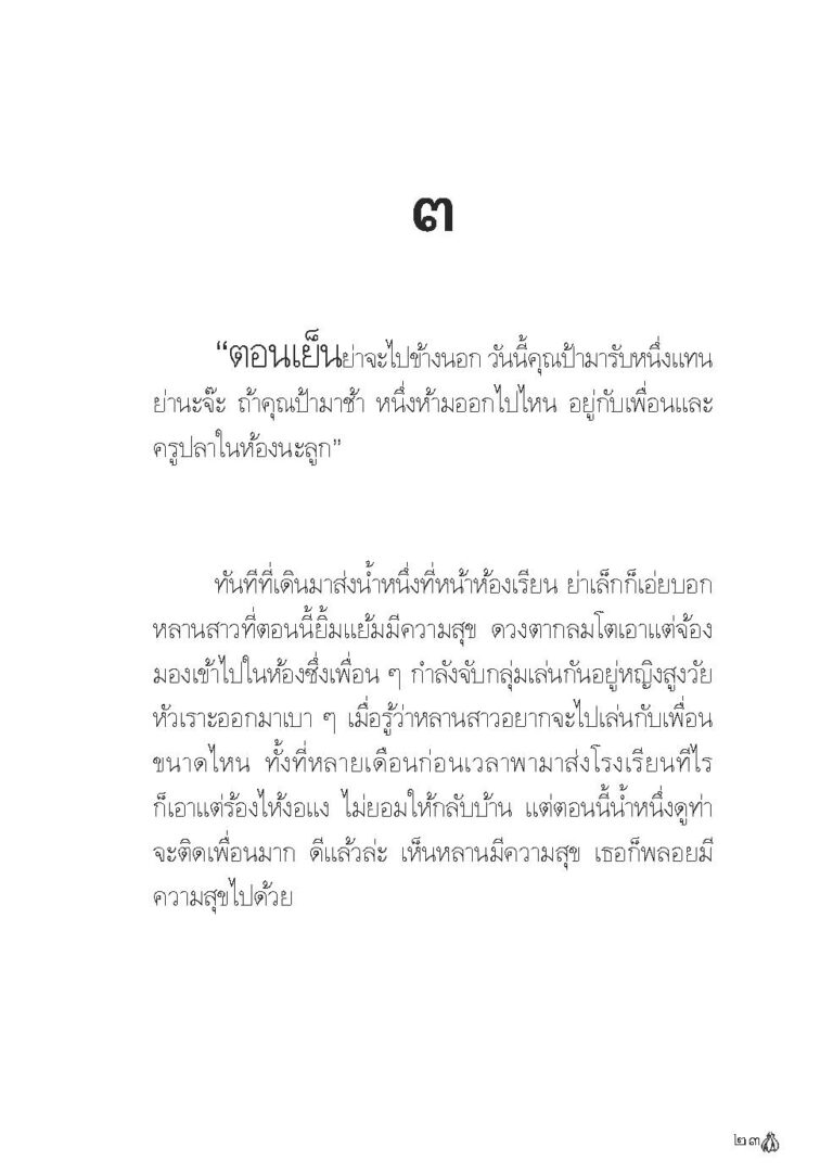 Binder1.pdf_Page_025